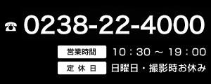 MOVIESTUDIO ムービースタジオへのお問い合わせ|山形県米沢市のムービー無料相談所×映像ショールーム×動画制作専門店