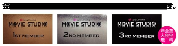MOVIESTUDIO ムービースタジオ会員カード|山形県米沢市のムービー無料相談所×映像ショールーム×動画制作専門店