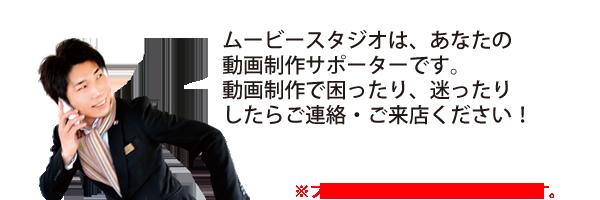MOVIESTUDIO ムービースタジオお問い合わせフォーム|山形県米沢市のムービー無料相談所×映像ショールーム×動画制作専門店