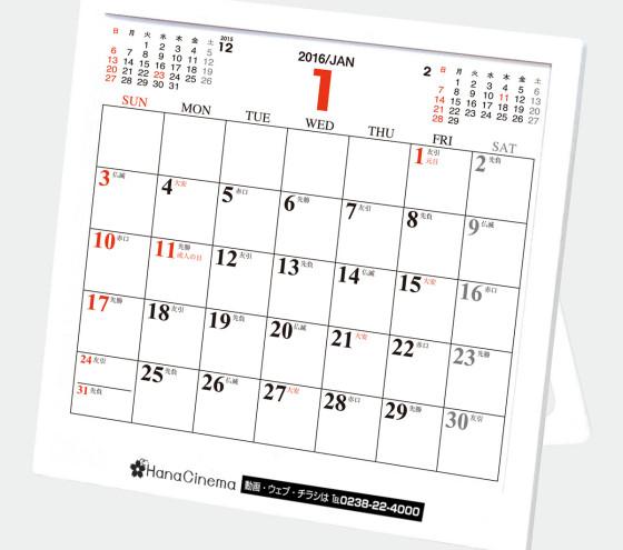 HanaCinemaオリジナルカレンダープレゼント