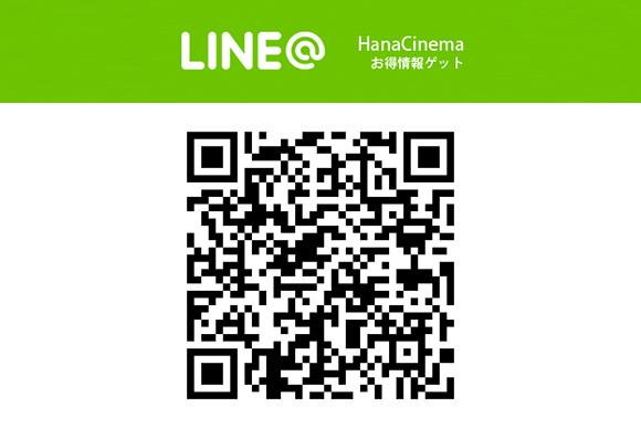 hanacinema公式Line