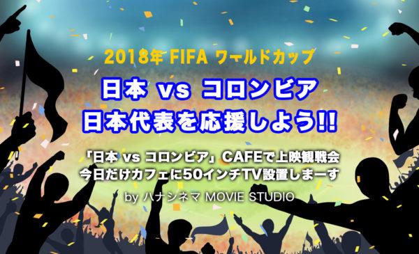 2018年FIFA ワールドカップ「日本 vs コロンビア」CAFEで上映観戦会